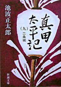 真田太平記 第9巻 改版