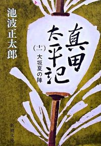真田太平記 第11巻 改版