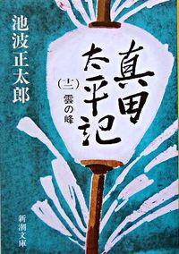 真田太平記 第12巻 改版