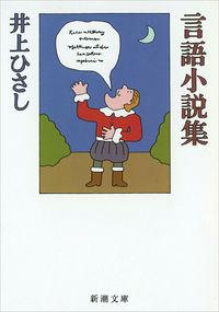 言語小説集