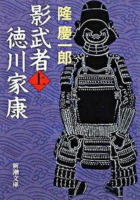 影武者徳川家康 上巻 改版