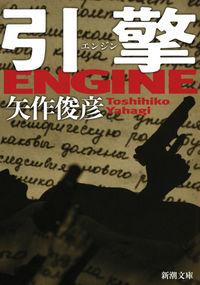 矢作俊彦『引擎/ENGINE』表紙