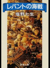 レパントの海戦 改版