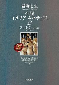 小説 イタリア・ルネサンス2