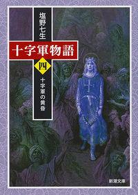 十字軍物語 第四巻 十字軍の黄昏