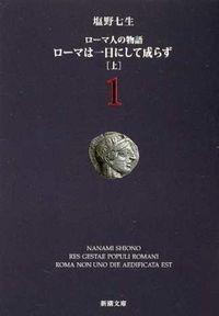 ローマ人の物語 1