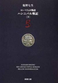 ローマ人の物語 5