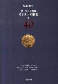 ローマ人の物語 40