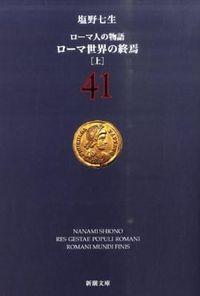 ローマ人の物語 41