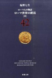 ローマ人の物語 42