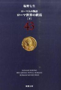 ローマ人の物語 43