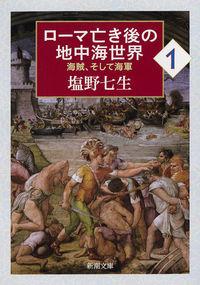 ローマ亡き後の地中海世界 1 / 海賊、そして海軍