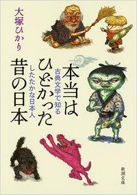 本当はひどかった昔の日本 / 古典文学で知るしたたかな日本人