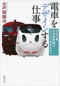 電車をデザインする仕事 / ななつ星、九州新幹線はこうして生まれた!