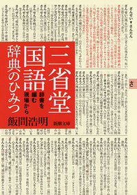 三省堂国語辞典のひみつ / 辞書を編む現場から