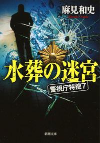 水葬の迷宮 / 警視庁特捜 7
