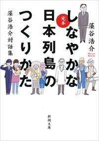 完本しなやかな日本列島のつくりかた 藻谷浩介対話集 新潮文庫 ; も-44-1
