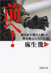 前へ! / 東日本大震災と戦った無名戦士たちの記録