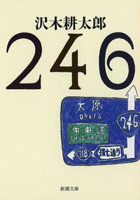 246 (新潮文庫)