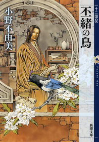 丕緒の鳥 / 十二国記
