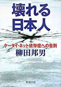 壊れる日本人 / ケータイ・ネット依存症への告別
