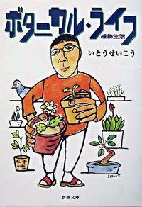 ボタニカル・ライフ / 植物生活