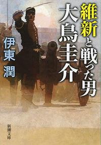 維新と戦った男大鳥圭介 新潮文庫 ; い-117-2