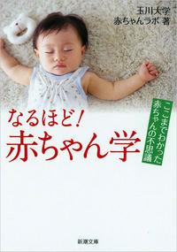 なるほど!赤ちゃん学 / ここまでわかった赤ちゃんの不思議