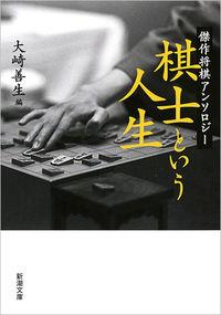 棋士という人生 / 傑作将棋アンソロジー