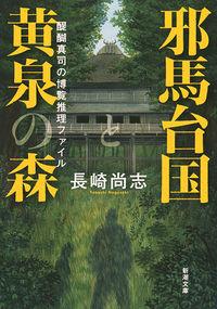 邪馬台国と黄泉の森 / 醍醐真司の博覧推理ファイル