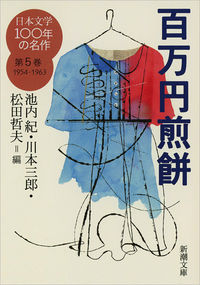 日本文学100年の名作 第5巻(1954ー1963)