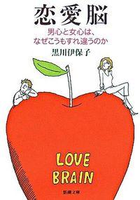 恋愛脳 / 男心と女心は、なぜこうもすれ違うのか