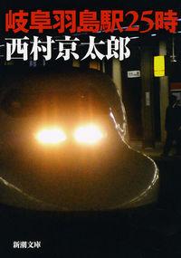 岐阜羽島駅25時