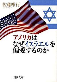 アメリカはなぜイスラエルを偏愛するのか