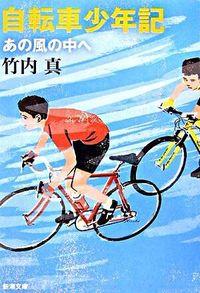 自転車少年記ーあの風の中へー