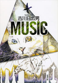 Music 新潮文庫