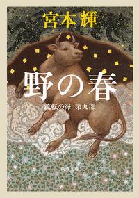 宮本輝『野の春 流転の海 第九部』表紙