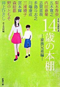 14歳の本棚 家族兄弟編 / 青春小説傑作選