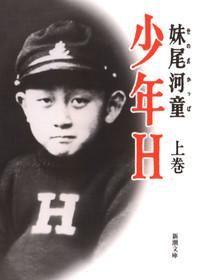 少年H(エッチ) 上巻