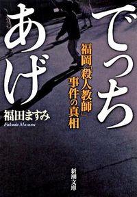 でっちあげ / 福岡「殺人教師」事件の真相
