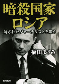 暗殺国家ロシア