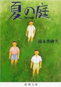夏の庭 20刷改版 / The friends