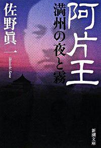 阿片王 / 満州の夜と霧