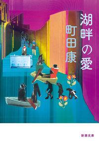町田康『湖畔の愛』表紙