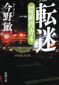 転迷 / 隠蔽捜査4