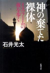 神の棄てた裸体 / イスラームの夜を歩く