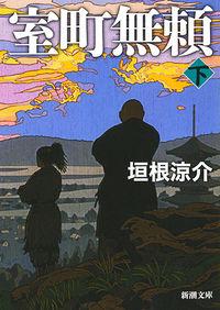 室町無頼(下)