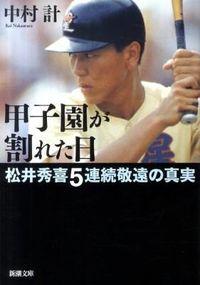 甲子園が割れた日 松井秀喜5連続敬遠の真実 新潮文庫