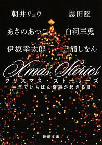X'mas Stories / 一年でいちばん奇跡が起きる日