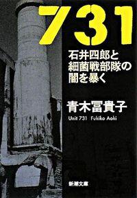 731 / 石井四郎と細菌戦部隊の闇を暴く